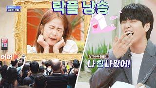모나리자 ′김지민(Kim Jimin)′x 딸기 우유 ′산들(Sandeul)′ 락플에 행복해~♥ 악플의 밤(replynight) 4회