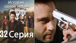 История одной любви - 32 серия