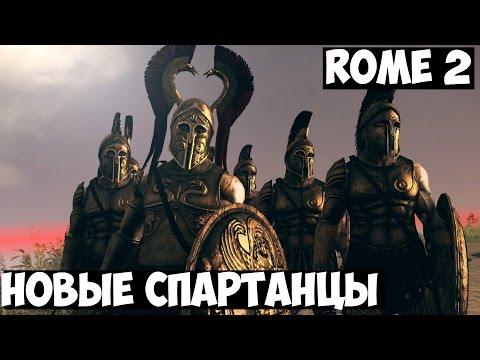 Rome 2 | Новые спартанцы