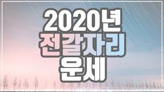 [[별자리운세]] 2020년 전갈자리 운세 10월23~11월22일생 l 신년운세