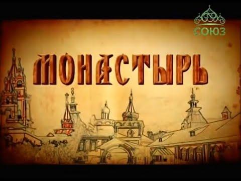Монастырь. Фильм митрополита Волоколамского Илариона