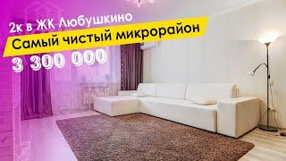Двухкомнатная квартира в  экологически чистом районе. ЖК Любушкино.
