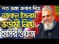 New Bangla Waz Mahfil 2016 Sayed Nazrul Islam - সৈয়দ নজরুল ইসলাম নতুন শ্রেষ্ঠ ওয়াজ মাহফিল 2017 ভিডিও video