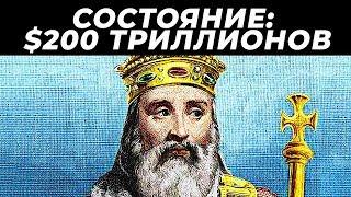 15 САМЫХ БОГАТЫХ ЛЮДЕЙ В ИСТОРИИ ЧЕЛОВЕЧЕСТВА