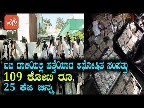 I-T Raid On Variour Kannada Actors And Producers  Home | YOYO Kannada News Mp3