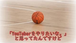 #01 初めまして! バーチャルユーチューバーのバスケットボールくんです!!