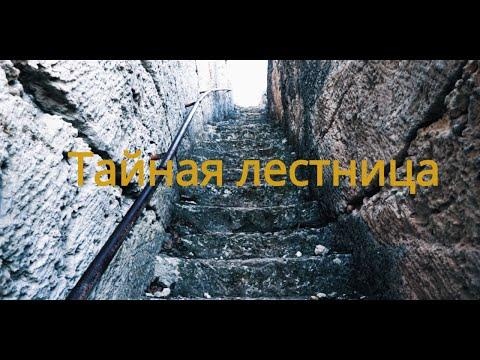 Потайная лестница. Успенский монастырь. Бахчисарай.