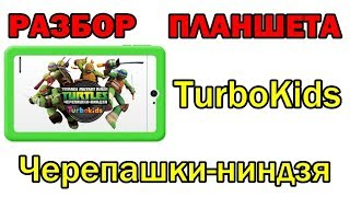Планшет TurboKids Черепашки-ниндзя разбор