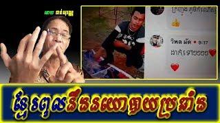 Khan sovan - Khmer has opposite politics's poison, Khmer news today, Cambodia hot news, Breaking