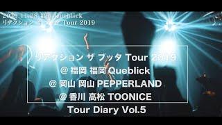 【Tour Diary vol.5】 リアクション ザ ブッタ Tour 2019@福岡&岡山&香川
