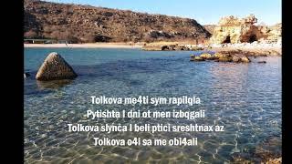 TOLKOVA - Karaoke, Tekstove SLAVI, Godji, Aleks & Desi