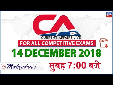 14 Dec 2018 | Current Affairs 2018 Live At 7:00 Am | UPSC, Railway, Bank,SSC,CLAT, State Exams