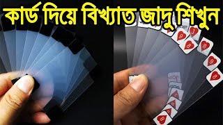 কালো জাদু শিখুন । new magic trick revealed 2018 .from magic box