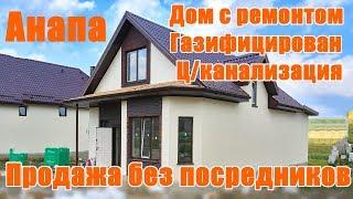 видео Дом в поселке Цветочный — Надежное строительство вашего дома