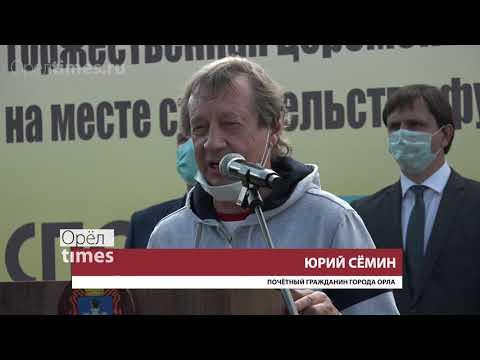 Юрий Сёмин благословил начало строительства футбольного манежа в Орле