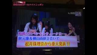 AKB48のオールナイトニッポン 2015年10月14日「来週のスペシャルウィー...
