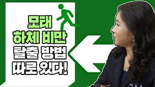 [노원한의원] 족집게 …