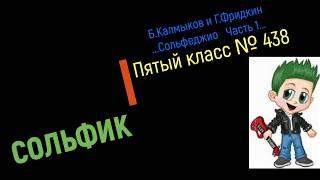 Сольфеджио Б Калмыков, Г Фридкин 5  класс № 438