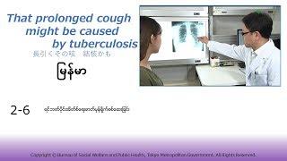 2-6 [Myanmar]胸部エックス線検査