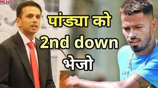 Rahul Dravid ने की Hardik Pandya के Batting Order को बदलने की Demand