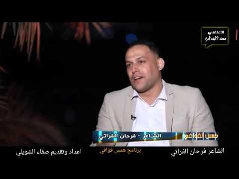 قصيدة حزينه الشهداء الحشد الشعبي 2020 🇮🇶الشاعر فرحان الفراتي 🇮🇶تستحق الإستماع الان