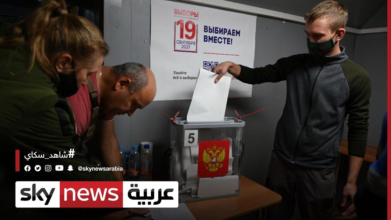 روسيا تشهد انتخابات تشريعية تستمر 3 أيام  - نشر قبل 4 ساعة