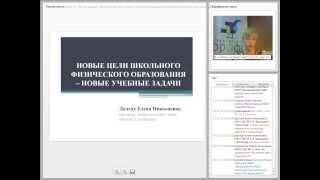 видео Современный урок иностранного языка в условиях введения стандарта второго поколения