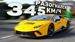 Download Разогнался 345 км/ч: Сочи - Ростов на Lamborghini Huracan Performante Mp3 and Videos
