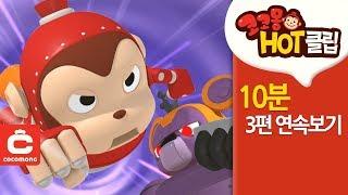 최종변신 대결 다크팡, 방구팡 vs 로보콩