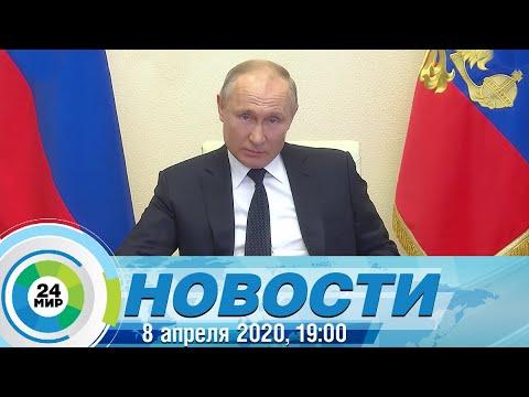 Новости 19:00 от 08.04.2020