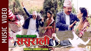 Sasurali - Nepali Comedy Song 2019 || Sanukumar Chemjong || Ft. Barsha Thing, Birendra, Sandip