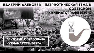 Валерий Алексеев - Патриотическая тема в советском кинематографе 1930-х