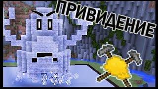 ПРИВИДЕНИЕ , ЧУЖОЙ и ЕДА в майнкрафт !!! - МАСТЕРА СТРОИТЕЛИ #12 - Minecraft