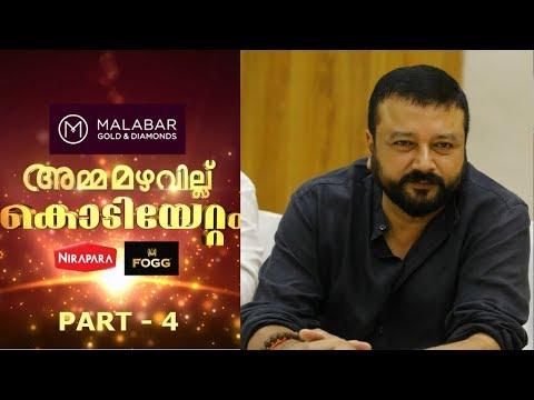 Amma Mazhavillu I Kodiyettam Part - 4 I Mazhavil Manorama