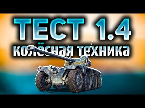 ТЕСТ 1.4 - Вся ветка колёсной техники Франции - Гоняем на 100 км/ч