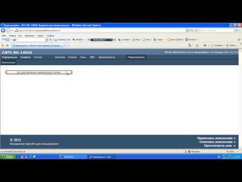 Настройка доступа в Интернет для Eltex NTE