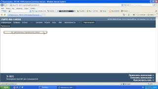 Налаштування доступу в Інтернет для Eltex NTE