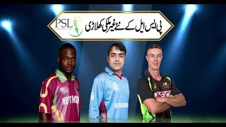 Chris Lynn, Mitchell Johnson join upcoming PSL season | Neo Sports | Neo News