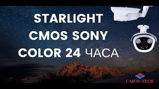 Как выбрать видеокамеру для уличного наблюдения STARLIGHT демо