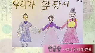 타코마 꿈나무 한국학교 2020 가을학기 -한글송