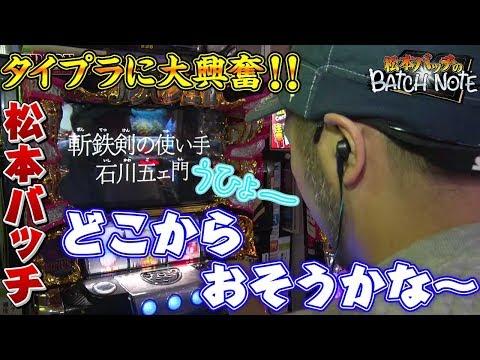 松本バッチのBATCH NOTE#6 1/2不二子TYPE‐A+