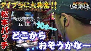 松本バッチのBATCH NOTE#6 1/2(不二子TYPE‐A+)