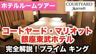 コートヤード マリオット銀座東武ホテル・プライム キング・GINZA SIX裏にあるロケーション最高ホテルのルームツアー