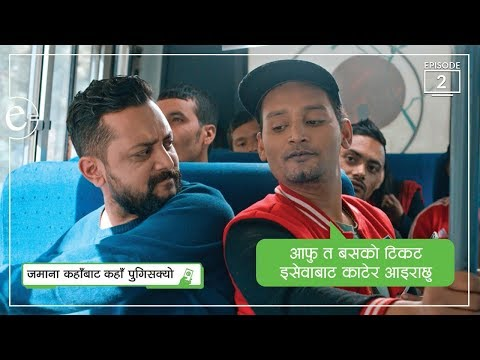 eSewa TVC (Episode 2) - Featuring Bipin Karki and Asif Shah - Official