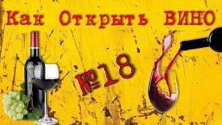 Как Открыть Вино без Штопора /  Новый ЛАЙФХАК!!! #18
