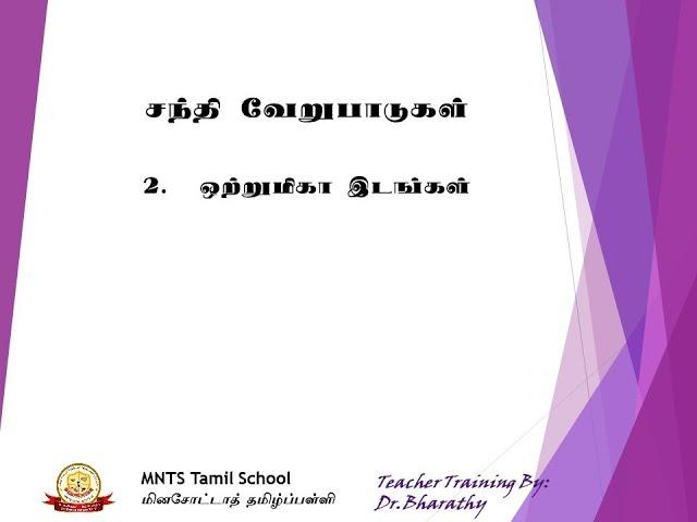 Teacher Training by Dr.Bharathy சந்தி_வேறுபாடுகள்-continuation_3