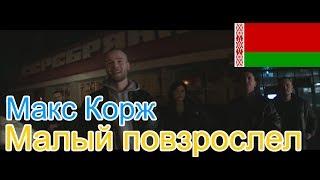Download 🔥Реакция на🎙: Макс Корж - Малый повзрослел Mp3 and Videos