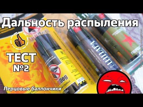 18+ Тест дальности распыления - Перцовый баллончик Шпага, Перец 11-А, AntiDog от ТЕХКРИМ