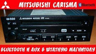 Bluetooth и AUX в штатной магнитоле Mitsubishi Carisma/Space Start W142