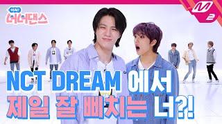 [아싸! 너너댄스] 엔시티 드림에서 제일 잘 삐치는 '삐돌이' 멤버는 누구?! | NCT DREAM - 맛 (Hot Sauce) (ENG SUB)